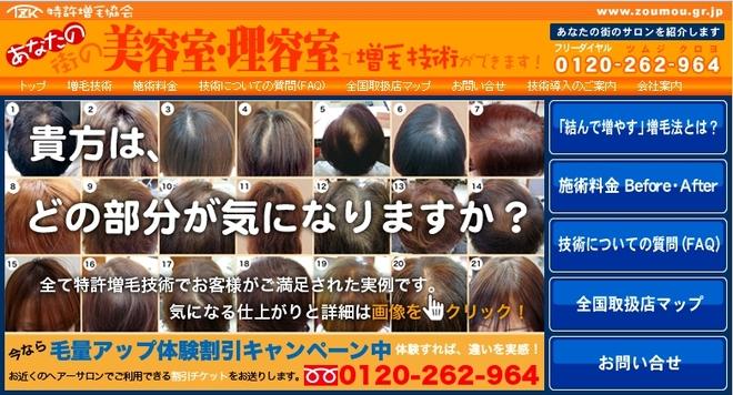 増毛協会.jpg